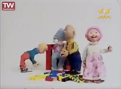 خانه ی ما- سال نو مبارک قسمت 1 -انیمیشن آموزنده برای کودکان
