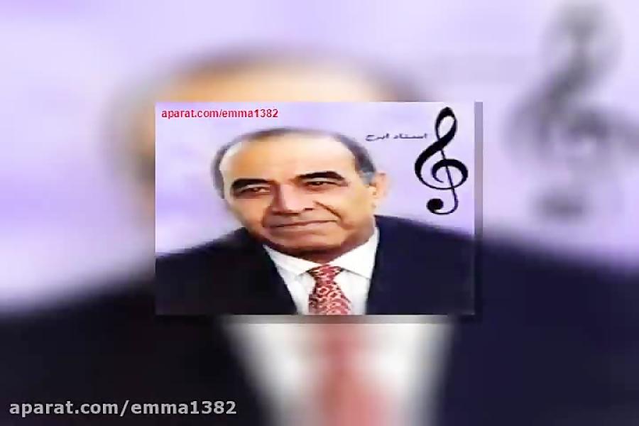 آهنگ ایرج خواجه امیری آلبوم آوازه خوان قطعه ۹