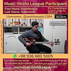 لیگ نوازندگی تار در لیگ جهانی موسیقی - قطعه خزان اثر استاد حسین علیزاده