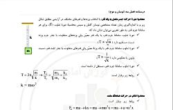 ویدیو آموزش محاسبه دوره نوسان وزنه متصل به فنر فیزیک دوازدهم