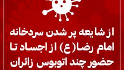کرونای مجازی:شایعه پر شدن سردخانه امام رضا(ع) تا حضور  زائران پاکستانی در قم
