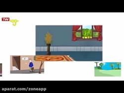 آموزش حفظ قرآن کودکان - سوره عصر (زونپ آکادمی-کودک)