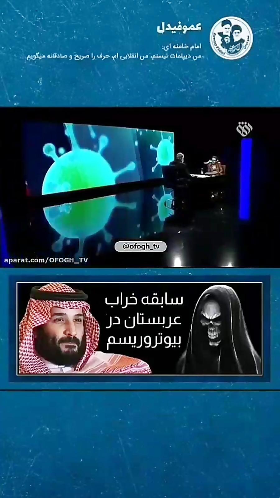 سابقه خراب عربستان در بیوتروریسم