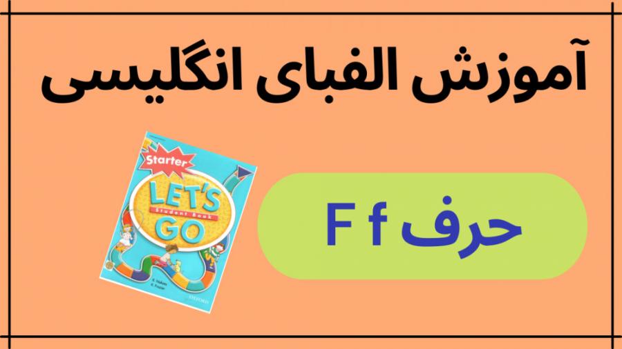 آموزش الفبای انگلیسی حرف F f
