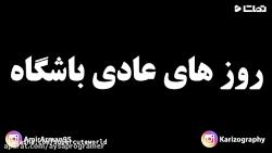 کلیپ خنده دار ایرانی دا...