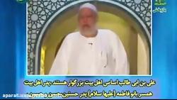 پیشگویی امام علی دربار...