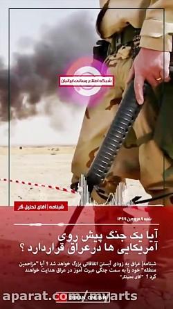 آیا جنگی در عراق در راه ...