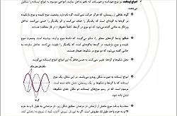 ویدیو آموزش امواج ایستاده فیزیک دوازدهم