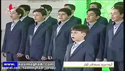 سرود مدافعان حرم معروف ...