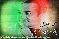 آهنگ محمد جلالی - بازم ا...