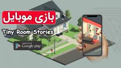 معرفی بازی Tiny Room Stories: Town Mystery - اسکیپ روم شما در دوران قرنطینه