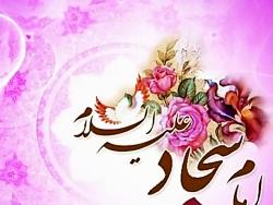 مولودی امام سجاد(ع) کرب...