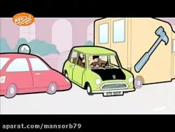 انیمیشن مستربین قسمت 3