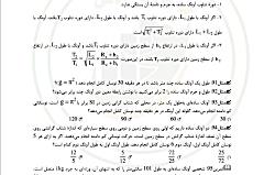 ویدیو آموزش محاسبه دوره تناوب آونگ ساده فیزیک دوازدهم بخش 2