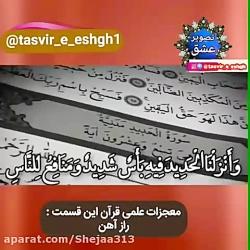 اعجاز علمی قرآن