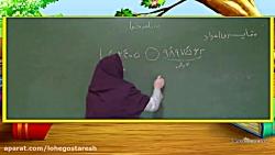 آموزش ریاضی پایه ششم جل...