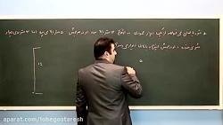 آموزش ریاضی هفتم جلسه ا...