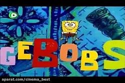 انیمیشن باب اسفنجی
