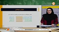 فارسی هشتم(۱۱فروردین)