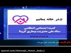 اخبار روز رادیو پلیس سه شنبه ۱۲ فروردین ۹۹