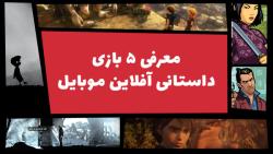 معرفی بهترین بازی  های داستانی آفلاین برای موبایل