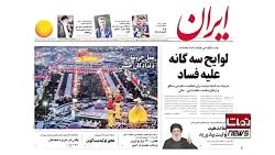 مرور روزنامههای 28 مهر...