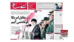 مرور روزنامههای 22 مهر...