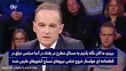 وزیرخارجه آلمان عراق ر...