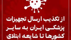 کرونای مجازی | از تکذیب ارسال تجهیزات پزشکی ایران به سایر کشورها تا شایعه ابتلای
