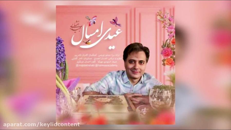دانلود آهنگ جدید و بسیار زیبای مجید اخشابی به نام عیدی امسال