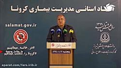 آمار مبتلایان به کویید 19 تا امروز چهارده فروردین در استان فارس - شیراز