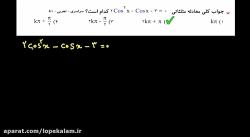 ویدیو حل تست معادلات مثلثاتی حسابان دوازدهم