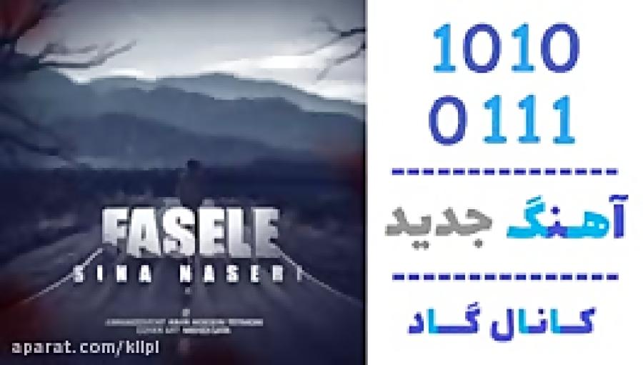 اهنگ سینا ناصری به نام فاصله - کانال گاد
