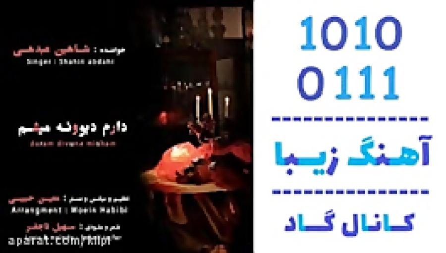 اهنگ شاهین عبدهی به نام دارم دیوونه میشم - کانال گاد