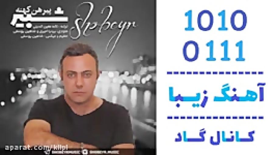 اهنگ شبیر به نام پیرهن کهنه - کانال گاد