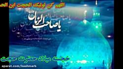 میلاد امام مهدی عج - نیم...