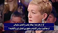 با کشتن سليمانی عراق را...