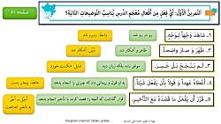 تمارین درس 5 عربی یازدهم قسمت دوم _ استاد تابان فر