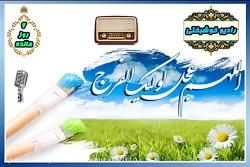 حسين بختيارى _ راديو خو...