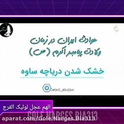 ایران یعنی کشور امام زم...
