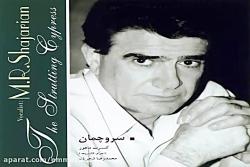 آهنگ محمدرضا شجریان سا...