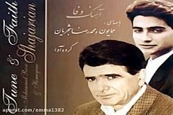 آهنگ محمدرضا شجریان و همایون شجریان سلو بربط