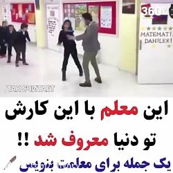 رقص معلم با دانش آموز مدرسه قبل از ورود دانش اموزا به کلاس خوش به حال بچه های مد