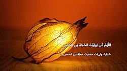 دعای سلامتی امام زمان ع...