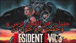 Resident Evil 3 | جنیان اخر الز...