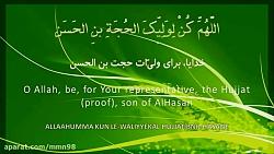 دعای سلامتی امام زمان - ...
