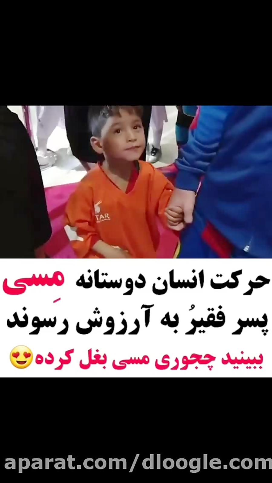 حمایت مسی از کودک فقیر