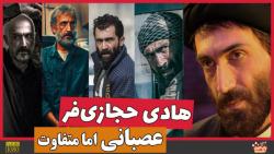 هادی حجازی فر؛ بازیگر عصبانی اما متفاوت