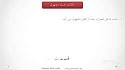 عربی دهم، قواعد «اَلْفِعلُ الْمَجهُولُ» قسمت سوم - استاد تابان فر