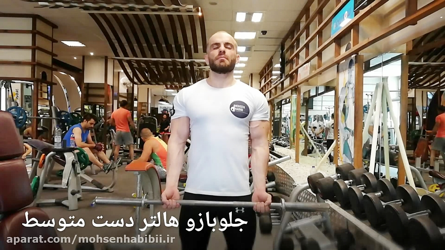 آموزش اجرای حرکت جلو بازو هالتر دست متوسط